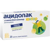 Ацидолак юниор таблетки со вкусом клубники №20 цена, инструкция.