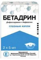Бетадрин
